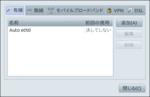 Screenshot-ネットワーク接続.png