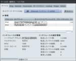 Screenshot-デバイス - ネットワーク・ツール.png